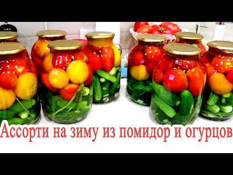 Ассорти на зиму из помидоров и огурцов. Заготовки на зиму.