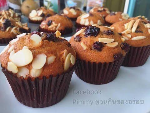 Banana muffins Recipe วิธีทำเค้กกล้วยหอม