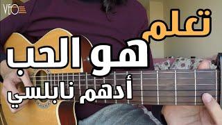 تعليم أغنية هو الحب - أدهم نابلسي على الجيتار - تاب + كوردات + سولو - الوصف مهم جداً