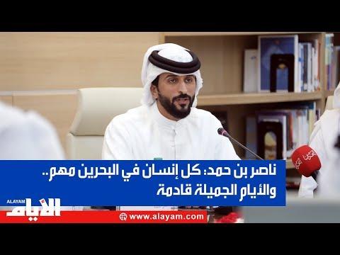 ناصر بن حمد  كل إنسان في البحرين مهم.. والأيام الجميلة قادمة  - نشر قبل 49 دقيقة