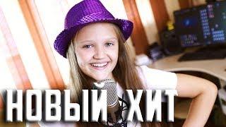 НОВЫЙ ХИТ     Ксения Левчик     cover OPEN KIDS