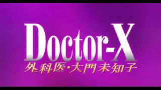 【引用元画像】 00:00:00.00 → ・テレアサグッズのドクターX一覧 テレ...