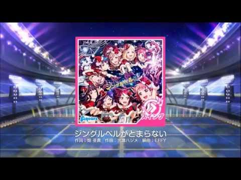 Love Live! School Idol Festival【スクフェス】Jingle Bells Ga Tomaranai MASTER Full Combo