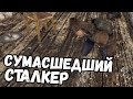 ГОВОРЯЩИЙ АРТЕФАКТ И СУМАСШЕДШИЙ СТАЛКЕР STALKER Darkest Time Extended 1 mp3