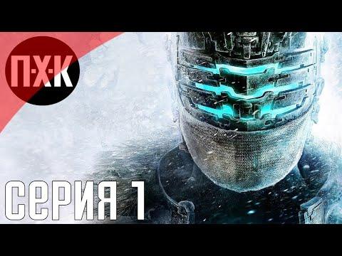 Мертвый космос 3. Dead Space 3. Прохождение 1.