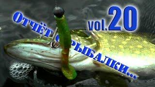 Ловля Щуки летом на Днепре.  Отчет с Рыбалки №20.