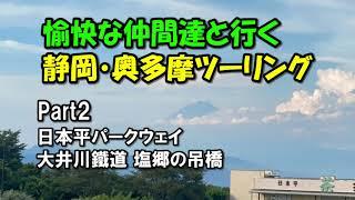 お盆休みに2泊3日で静岡・山梨・秩父・奥多摩へ行って来ました。 Part2は大井川鐵道の塩郷の吊橋を見て、日本平パークウェイを走り静岡市内に宿泊しました。 Twitter ...