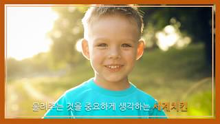 세계치킨 - 건강한 먹거리가 아이를 건강하게~