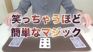 笑っちゃうほど簡単なトランプマジック【種明かし付き】 thumbnail