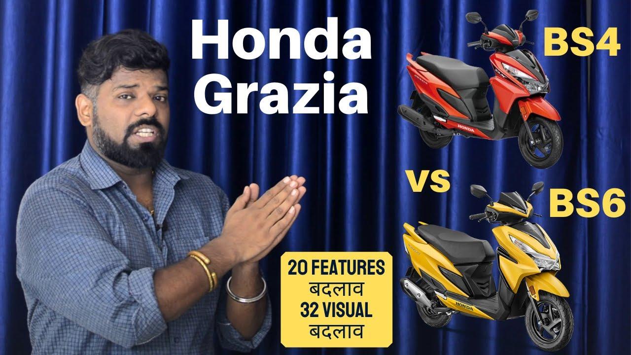 Honda Grazia BS4 vs BS6 | Honda Grazia BS6 2020 Launch | Full details