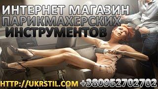 Интернет Магазин Парикмахерских Инструментов УкрСтиль в Украине(, 2014-11-21T11:24:41.000Z)