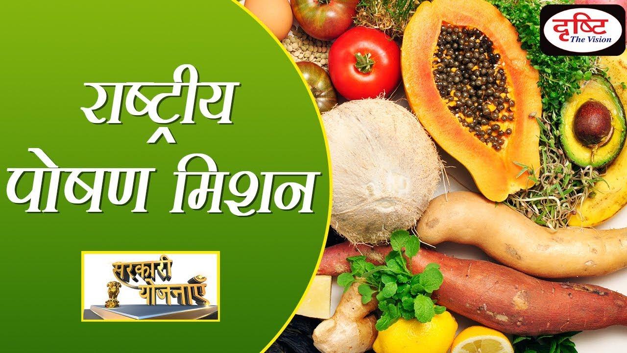 National Nutrition Mission Sarkari Yojanayen Youtube
