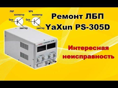 видео: Ремонт ЛБП yaxun ps-305d. Режим ограничения тока работает неправильно.