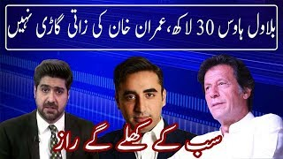 Secrets Exposed Of Politicians Assets   Sawal To Hoga   Neo News