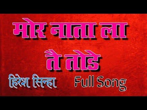 Mor Nata La Tai Tode Hiresh Sinha CG Song