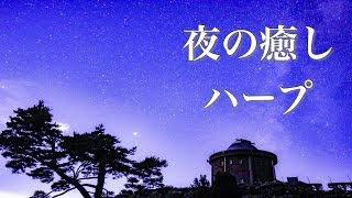 切なくて温かい、夜の癒し音楽【ゆったり作業用・睡眠用BGM】 thumbnail