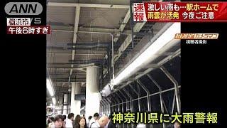 滝のような雨漏りも・・・横浜市で激しい雨 今夜注意!(17/09/22)