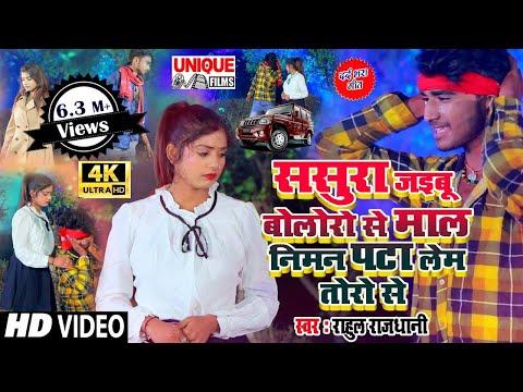 #Bhojpuri Bewafai VIDEO सॉन्ग 2020 !! ससुरा जइबू बोलोरो से माल निमन पटा लेम तोरो से #Rahul Rajdhani