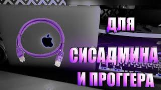обзор MacBook Air 2017 в 2019 ДЛЯ СИСАДМИНА и ПРОГРАММИСТА