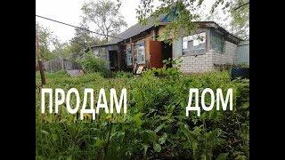 Как Купить Дом в деревне В  области. Недорогой дом под дачу без посредников.
