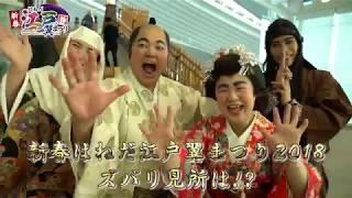 はねだ江戸翼まつり2018には楽しい江戸の仲間が いっぱい!徳川綱吉の見...