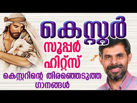 Beautiful Malayalam Christian Devotional Songs | Kester Hits