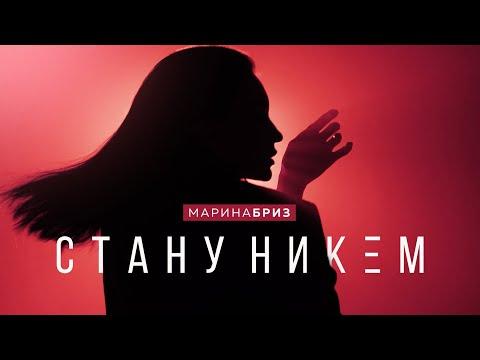 Марина Бриз - Стану никем (Премьера клипа, 2021)