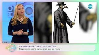 """Фармацевтът Альона Гъркова: етеричните масла като превенция на грипа - """"На кафе"""" (09.03.2020)"""