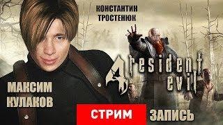 Resident Evil 4 Ultimate HD Edition — Пекарня зла [Запись]