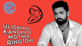Ulidavaru Kandante Mother Ringtone || Best Kannada Ringtone | Best BGM Ringtone | Charan_yadav