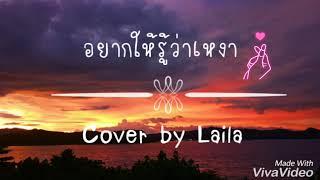 อยากให้รู้ว่าเหงา - NUM KALA | Cover laila