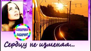 /Сердцу не изменяя.../ Ирина Самарина-Лабиринт