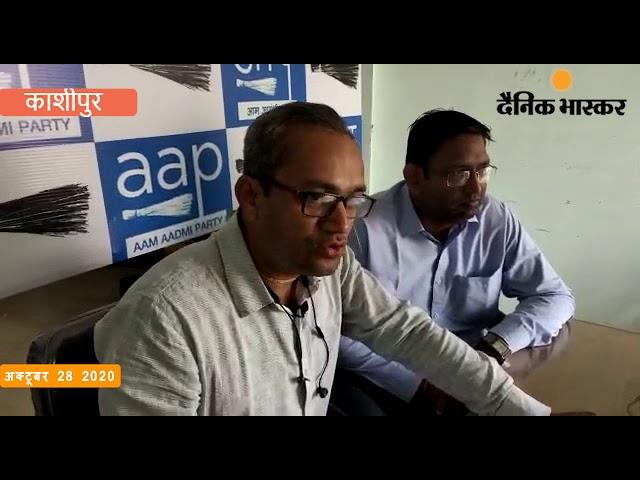 काशीपुर : नैतिकता के आधार पर इस्तीफा दें मुख्यमंत्री : आम आदमी पार्टी