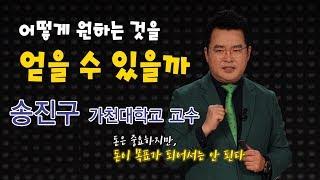 TV특강 - 어떻게 원하는 것을 얻을 수 있을까? 송진구 가천대학교 교수