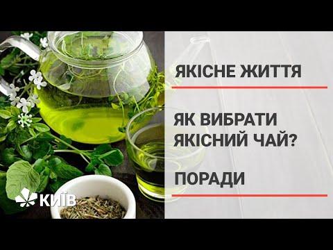 Обираємо якісний чай: секрети та поради #Якіснежиття