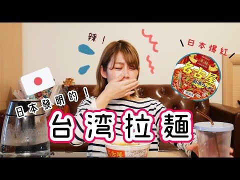 """🍜日本發明的拉麵!居然叫做台灣拉麵?🙊 [ 大阪 KIKI 🐰 ] Japanese """"Taiwan Noodle""""!?"""