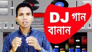 DJ গান বানাতে চান,তাহলে দেখুন, DJ maker, DJ Mixer না দেখলে মিস করবেন.mp3