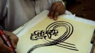 calligraphy wonder thughra by world famous calligraphest khurshid gohar qalam-pakistan