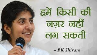 الطاقات السلبية لا تؤثر علينا: BK شيفانى (Hindi)