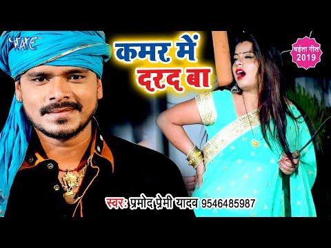 प्रमोद प्रेमी यादव का नया चईता स्पेशल VIDEO SONG - कमर में दरद बा - Kamar Me Darad Ba - Chaita Song