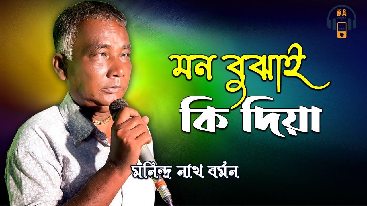 Mon Bujhai Ki Dia   মন বুঝাই কি দিয়া   Mujib Pordeshi Song Live Recording   মনিন্দ্র নাথ বর্মন