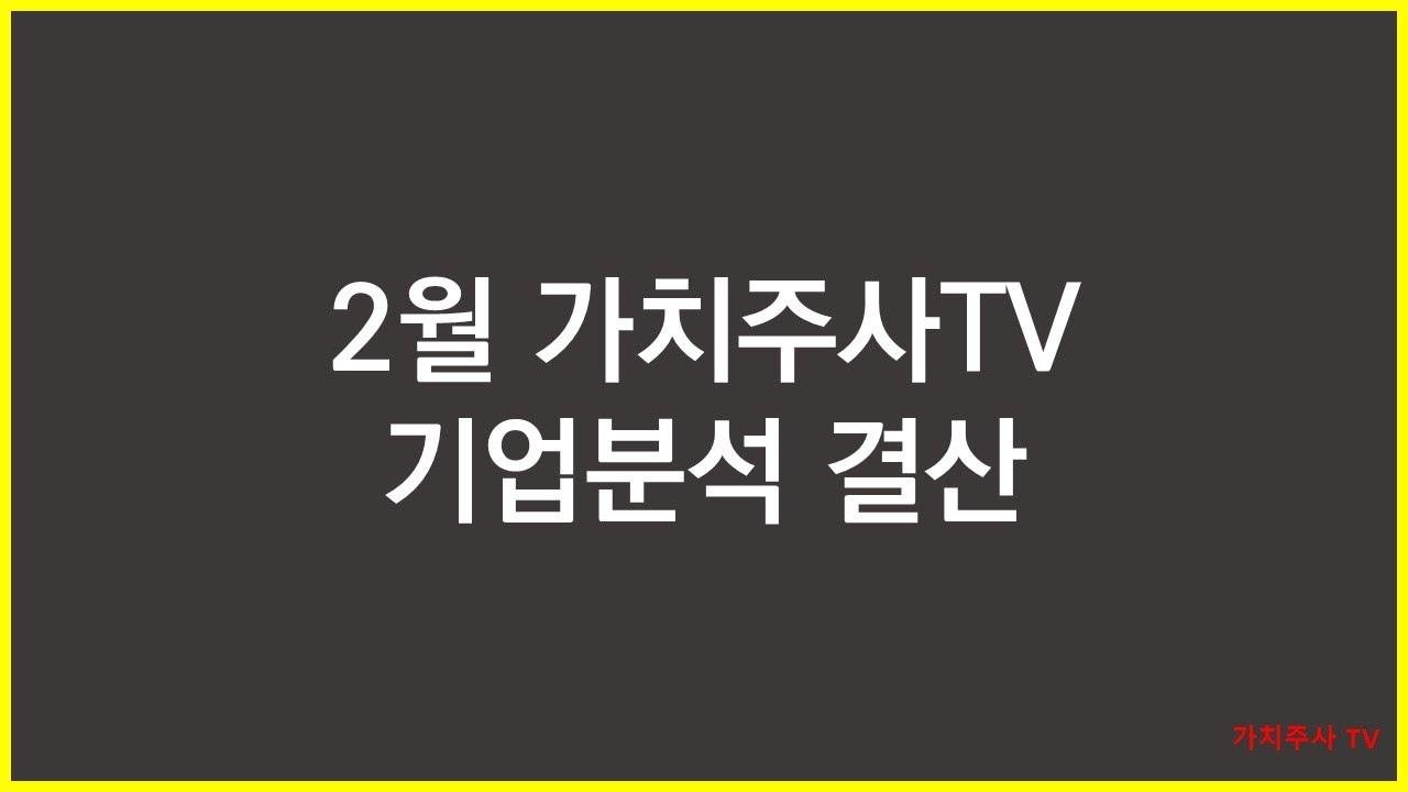 2월 기업분석 결산! | 강원랜드, 카카오게임즈, NH투자증권, 한솔제지 | 가치주사TV