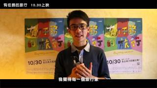 【有任務的旅行】紀錄片 : 100大學生推薦 慈濟大學 潘信安