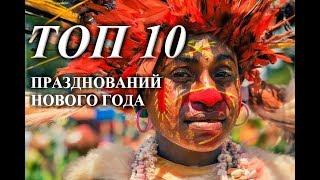 ТОП 10 НЕОБЫЧНЫХ ПРАЗДНОВАНИЙ НОВОГО ГОДА
