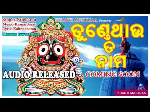 Download TUNDE THAU TA NAMA !! ODIA BHAJAN !!SRICHARAN 2018( FULL VIDEO COMING SOON)