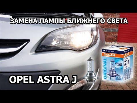 Замена лампы ближнего света Opel Astra J