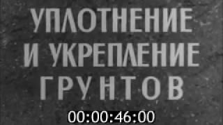 видео Уплотнение грунта под фундамент