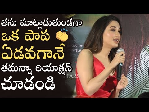 Actress Tamanna Love Towards Babies | Next Enti Trailer Launch | Manastars