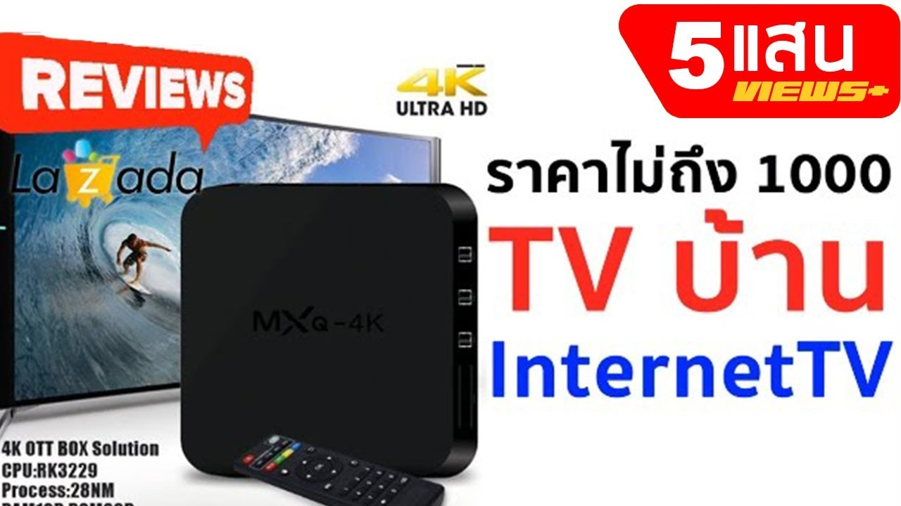 TV Box MXq-4k Internet  l T3B