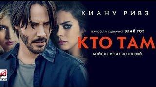 Кто Там - Киану Ривз - Русский HD Трейлер 2015